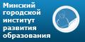 Минский городской институт развития образования